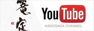 Youtube「篭定チャンネル/KAGOSADA CHANNEL」