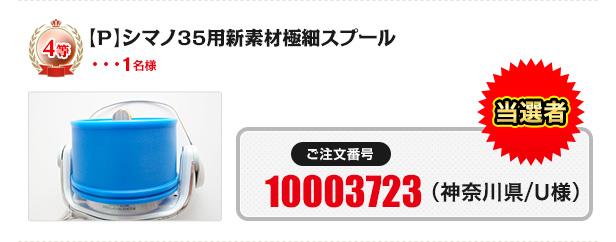 4等:【P】シマノ35用新素材極細スプール