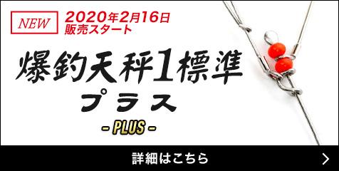 爆釣天秤1標準プラス(シンカー着脱式)