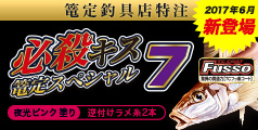 必殺キス篭定スペシャル7(夜光ピンク塗り)
