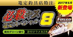 必殺キス篭定スペシャル8(夜光グリーン塗り)