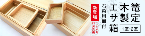 篭定木製エサ箱 1室・2室(石粉用皿付)