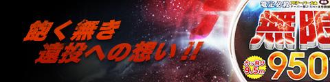 篭定必殺PEテーパー力糸9.5m・5本入「無限950」が新登場!!