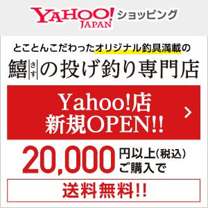 篭定釣具店Yahoo!店