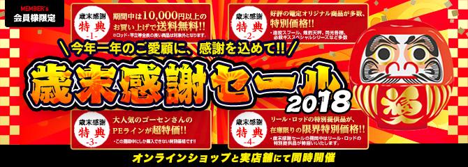 「2018年歳末感謝セール」今年一年分のご愛顧を込めて!!在庫限りの特別販売!!