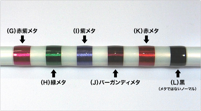 メタリック巻糸見本B