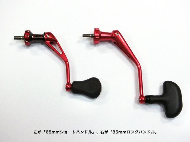 左が「65mmショートハンドル」、右が「85mmロングハンドル」です。