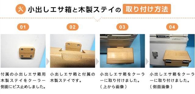 小出しエサ箱と木製ステイの取り付け方法