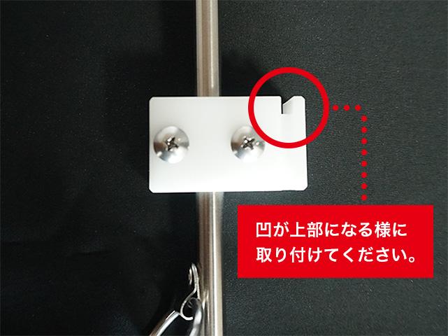 篭定エサ箱ホルダー取付方法