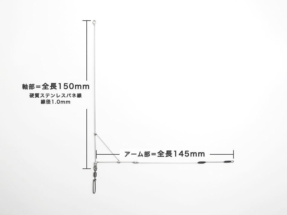 必殺キスL型天秤タイプ03(軸部=全長150mm、アーム部=全長145mm)