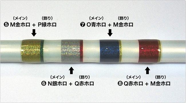 ホロメタリック飾り巻き見本B