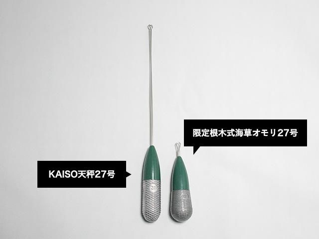左:KAISO天秤27号、右:限定根木式海草オモリ27号です。