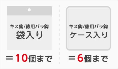 キス鈎/徳用バラ鈎(袋入り)10個まで/キス鈎/徳用バラ鈎(ケース入り)6個まで