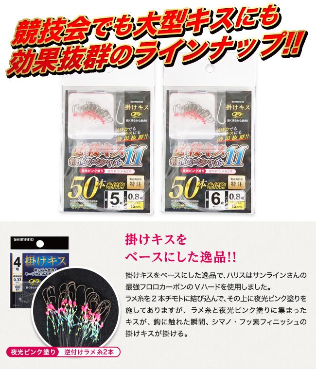 必殺キス篭定スペシャル11(夜光ピンク塗り)のラインナップ