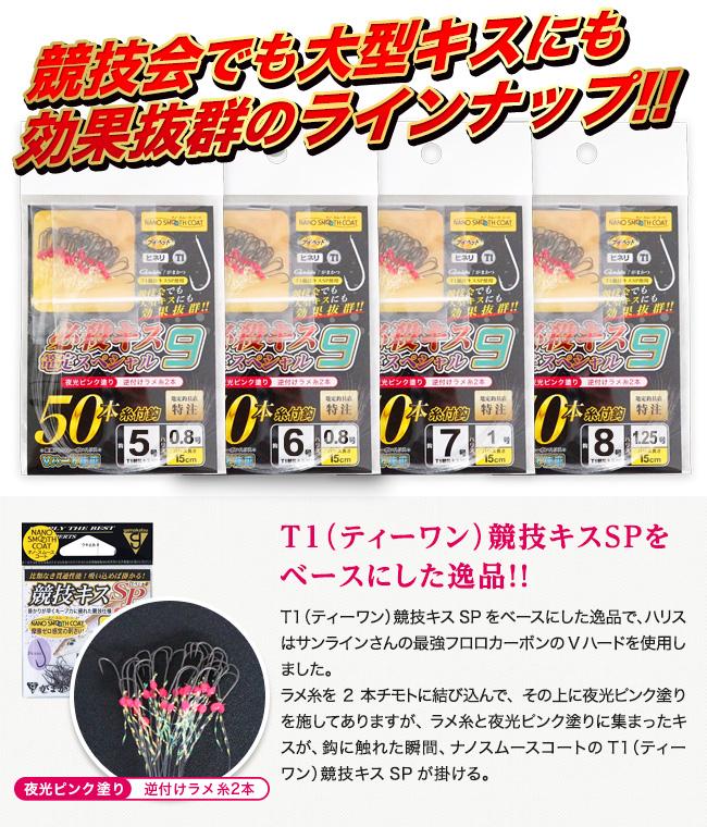 必殺キス篭定スペシャル9(夜光ピンク塗り)のラインナップ