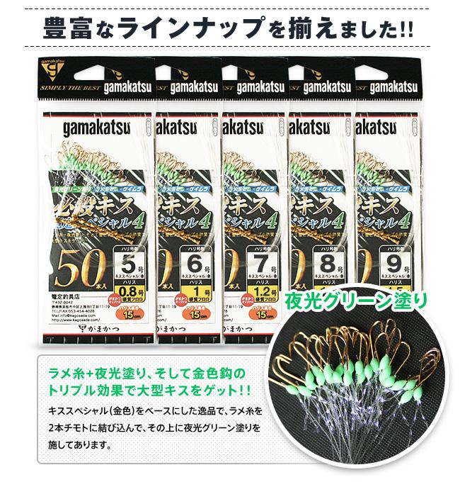 必殺キス篭定スペシャル4(夜光グリーン塗り)のラインナップ
