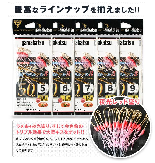 必殺キス篭定スペシャル3(夜光レッド塗り)のラインナップ