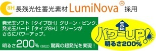Luminova/長残光性蓄光素材